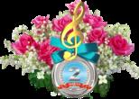 2-е место в Хит-параде лучших песен о цветах